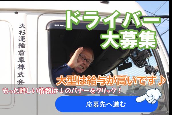 仕事内容 トラックドライバー
