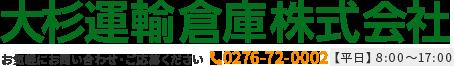 大杉運輸倉庫株式会社